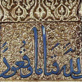Tile with Arabic inscription, Iran, about 1215. Museum no. 1481-1876