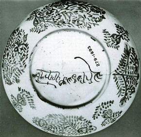 Figure 4 - Dish (rear view), 1718, Kütahya, Turkey. Museum no. 279-1893