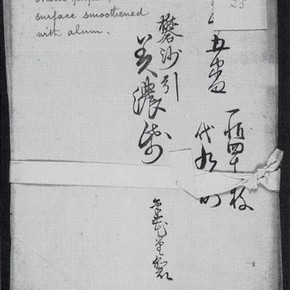 Fig. 3. Dosabiki Minogami, used for writing, K25 Kozo paper sized with alum.