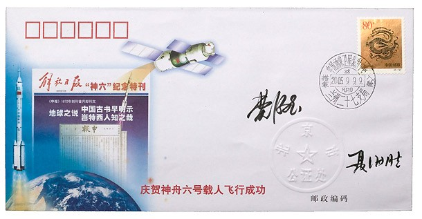Commemorative First Day Cover (front view), Jiefang Daily (issued by the Shanghai Philatelic Corporation), 2005. Museum No. FE.434-2007. © Jiefang Daily Press Group.