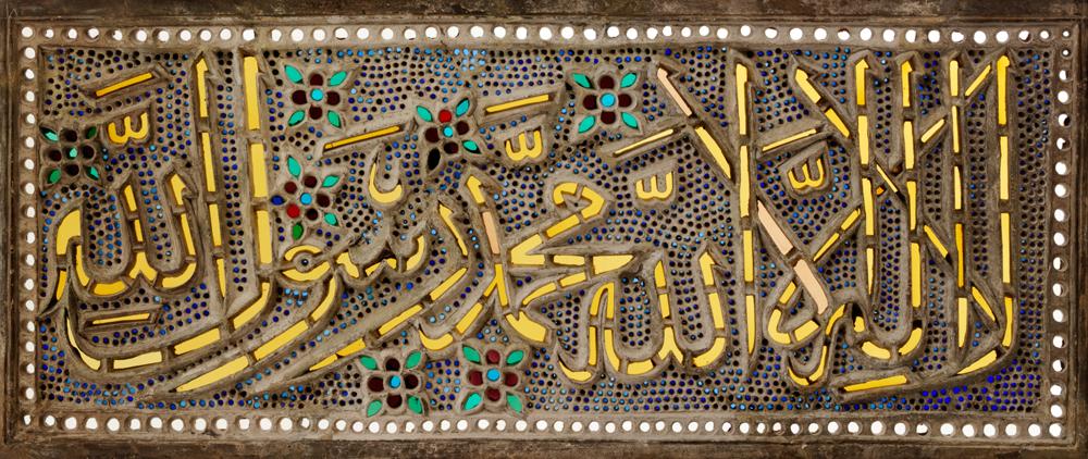 Calligraphy In Islamic Art Victoria And Albert Museum