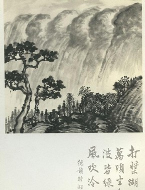 Figure 5 - Frontispiece 'Storm on the Screes', Chiang Yee, 1937, ink on paper, reproduced in 'The Silent Traveller: A Chinese Artist in Lakeland' (1937)