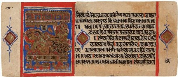 Page from a Kalpasutra manuscript showing the birth of Mahavira, Gujarat, Western India, 16th century. Museum no. IM.161-1914