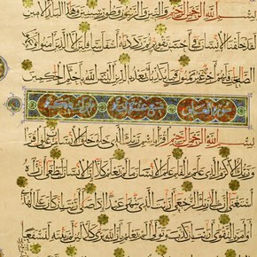 Leaf from the Qu'ran (detail), Egypt, 1400-1500. Museum no. 7217-1869