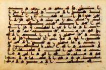 Leaf from the Qur'an, Middle East, 800-900. Museum no. Circ.161-1951
