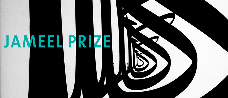Jameel Prize 3 banner