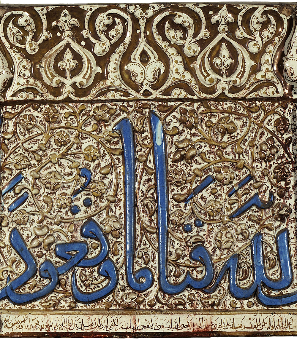 Calligraphy in Islamic art - Victoria and Albert Museum