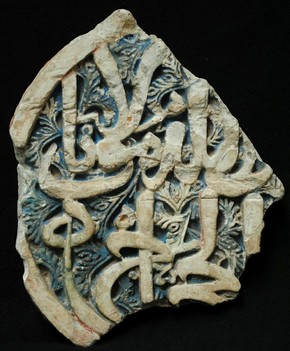 Figure 2 - Plasterwork fragment, 1313-1354, Granada, Spain. Museum no. CIRC.83-1938