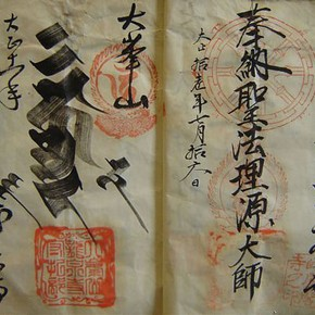 Pilgrim book from Saikoku pilgrimage. Sri, Brooklyn, New York, 2009