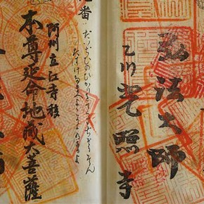 Pilgrim book from either Shikoku or Omine pilgrimage. Sri, Brooklyn, New York, 2009