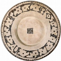 Dish with inscription in floriated Kufic script, Iran or Uzbekistan, 900-1000. Museum no. C.66-1967