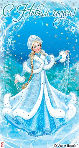 russian new year card featuring snegurochka from a selection on pinterest