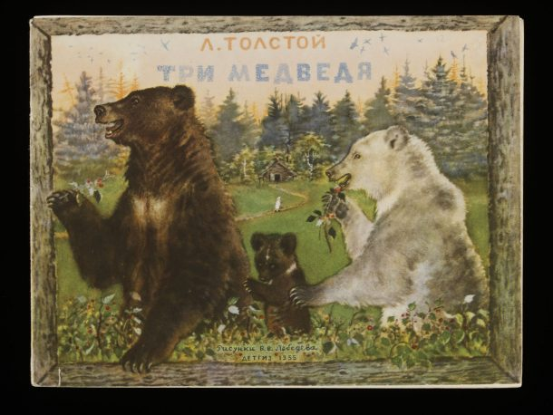 L. N. Tolstoy, Tri medved︠i︡a [Three Bears], illustrated by V. Lebedeva. Moskva : Gos. izd-vo detskoĭ lit-ry, 1955. Donated by Ronald Horton. NAL: 36.AA.144 / 38041800158651