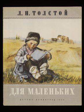 L. N. Tolstoy, 'Dlya malen'kikh' [For Little Ones], Illustrated by A. Pakhomov. Leningrad : Detgiz, 1954. Donated by Ronald Horton. NAL: 36.AA.141 / 38041800576498