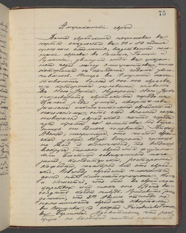 Journal 1919, George Him